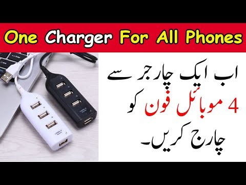 Charge 4 Mobile With One Charger ! One Charger For All Phones Urdu Hindi