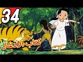 The Jungle Book   كتاب الأدغال   الحلقة 34   حلقة كاملة   الرسوم المتحركة للأطفال   اللغة العربية