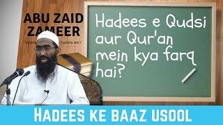 Hadees e Qudsi aur Quran mein Farq | Abu Zaid Zameer