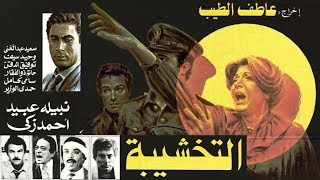 Al Takhsheba Movie   فيلم التخشيبة