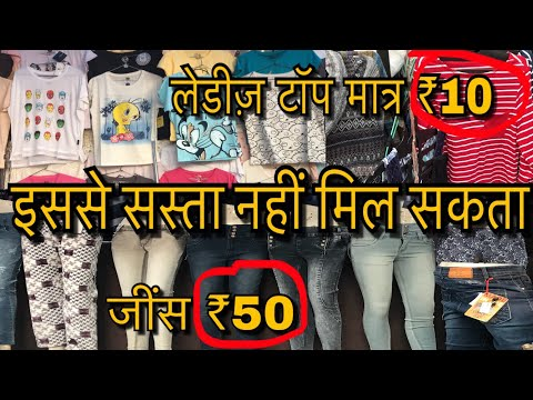 Wholesale and Retail Market Of Ladies Clothes Jeans Tops In Very Cheap Price Sarojini Nagar Market.