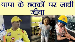 Ziva Dhoni dancing on MS Dhoni Sixes during IPL match, Watch Video | FilmiBeat