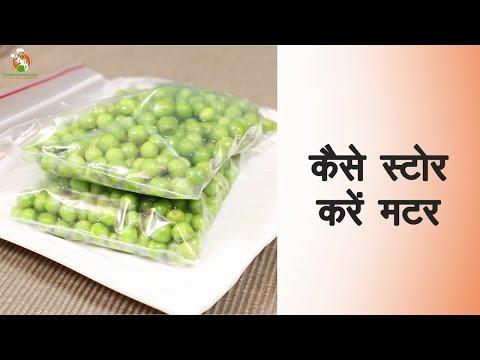 फ्रोजन मटर बनाने की विधि हिंदी में How to Store Green Peas for long time at Home in Hindi
