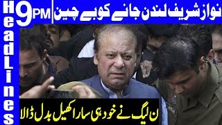 Massive Trouble for Nawaz Sharif | Headlines & Bulletin 9 PM | 14 November 2019 | Dunya News