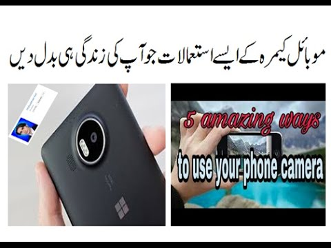 Five (5) Best Way to Use a Cell Phone Camera . . .  فون کیمرہ کواستعمال کرنے کے پانچ بہترین طریقے