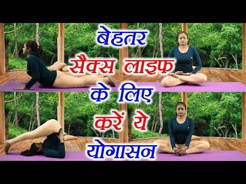 Yoga for good $EXUAL life   बेहतर सैक्स लाइफ के लिए करें ये योगासन   Boldsky