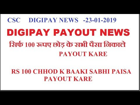 DIGIPAY PAYOUT KAISE KARE&NEW UPDATE 23-01-2019.