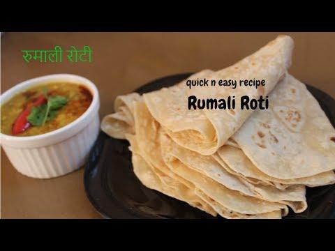 Rumali Roti Recipe | Flatbread | Lamboo roti |  Roomali Rotis | Restaurant style Rumali Roti
