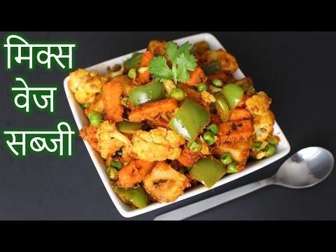 Mix Veg Sabzi in HINDI   Restaurant Style Mix Veg Recipe   How to Make Mix Veg in Hindi