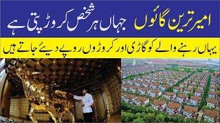 World richest village in Urdu   Most rich village in China in Urdu