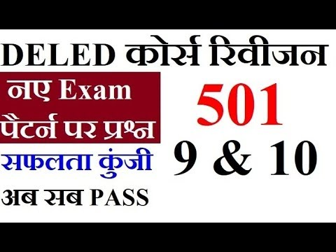 NIOS D.EL.ED Revision course 501 Unit 9 and 10 New Exam Pattern Question by Online Partner