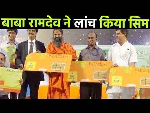 Baba Ramdev ने Launch किया स्वदेशी Mobile Sim,मिलेंगे सस्ते Plan