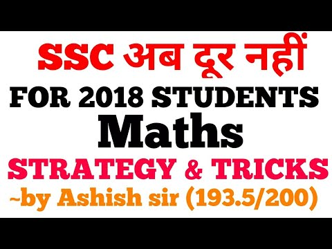 ssc cgl 2018 maths strategy and study technique ( sequence of topics )