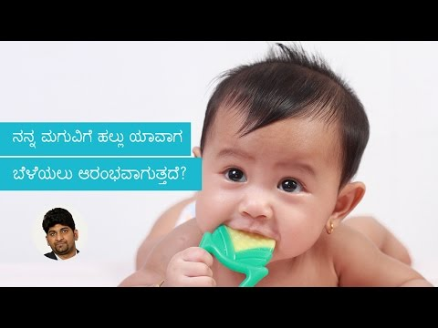 What Is The Right Age For Teething?| Kannada