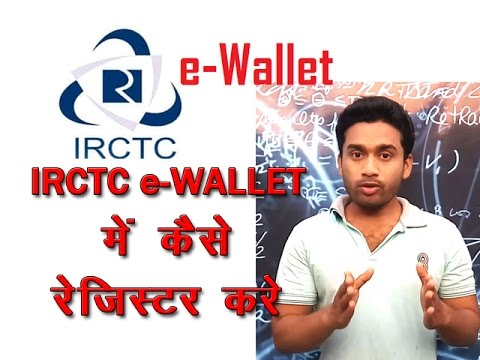 How to Register IRCTC e-Wallet | IRCTC इ-वॉलेट में कैसे करे रेजिस्टर