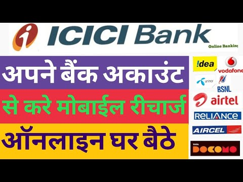icici bank account se online mobile recharge/बैंक अकाउंट से करे