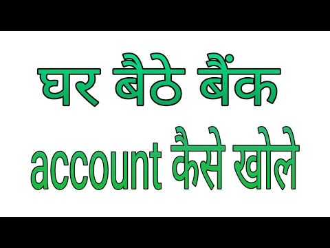 घर बैठे Online Bank Account  कैसे Open करे ?? Kotak Mahindra Bank 811 App