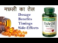 Fish Oil | A complete guide | Vegetarian options क्या हैं??