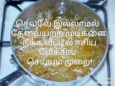 How to Do Waxing Naturally at Home Hair Removal Tamil / 10 நிமிடங்களில் தேவையற்ற முடிகளை நீக்க