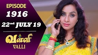 VALLI Serial | Episode 1916 | 22nd July 2019 | Vidhya | RajKumar | Ajai Kapoor | Saregama TVShows