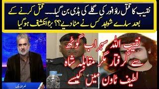 Another Twist in Naqeebullah Mehsood case | Live With Nasrullah malik | 19 January 2018 | Neo News