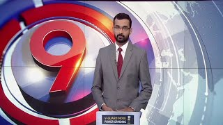 ഒൻപത് മണി വാർത്ത | 9 P M News | August 22, 2019