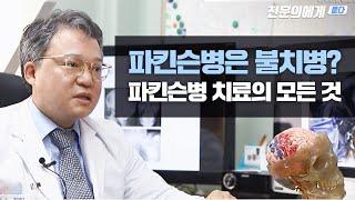 '뇌의 당뇨' 파킨슨병, 꾸준히 관리하면 일상복귀도 가능