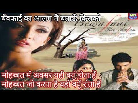 Xxx Mp4 Bewafai Ka Aalam All Song Bewafai Ka Aalam Jubox Agam Kumar Tulsi Kumar बेवफाई का आलम आल Songs 3gp Sex