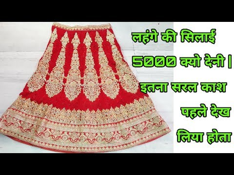 Latest Indian Bridal Lehenga Design Cutting and Stitching at Home in hindi | bridal lehenga | w2w