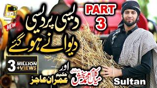 New Super Hit Kalam Mian Muhammad Baksh & Hakeem Imran Ajiz Part3 , Sultan Ateeq Rehman New Kalam
