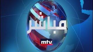 إجتماع مالي للبحث في تداعيات تصنيف لبنان - 13/01/2019