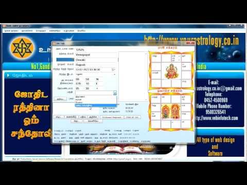 Free Tamil Astrology | Astrology Software | Jothitam | Jothidam | Tamil Horoscopes