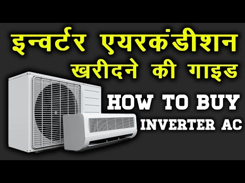 How To Buy Best Budget Inverter AC In India 2017 [Hindi]