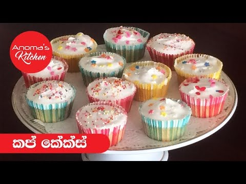 Cup Cakes - Episode 32 - Nuts and Chocolate chips Cup cakes