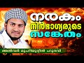 Islamic Speech In Malayalam Anwar Muhiyudheen Hudavi Ramadan