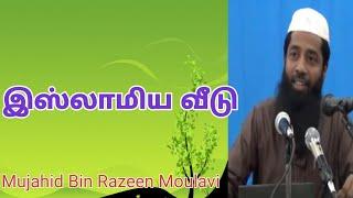 இஸ்லாமிய வீடு | Moulavi Mujahid Ibn Razeen