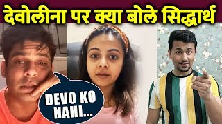 SIDHARTH Shukla Reaction On Devoleena's Comment On his Song Bhula dunga