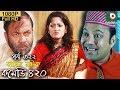 হাসির নতুন নাটক - কমেডি ৪২০   Bangla New Natok Comedy 420 EP 322   Siddik & Ahona - Serial Drama