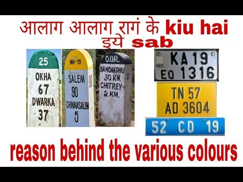 Why there are many different colours of milestones and vehicles number plate