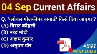 Next Dose #541 | 4 September 2019 Current Affairs | Daily Current Affairs | Current Affairs In Hindi