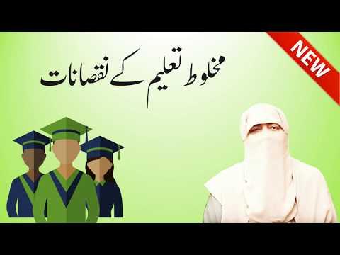 Xxx Mp4 Co Education Ke Nuqsanat The Disadvantages Of Co Education System By Ustazah Nighat Hashmi 3gp Sex