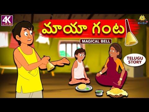 Jalsa - Telugu Stories for Kids | Panchatantra Telugu