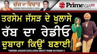 Chajj Da Vichar 690 Tarsem jassar angry with Neeru Bajwa