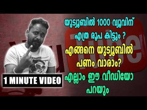 How Much Money Youtube Pay For Per 1000 Views In India? | One Minute Video | Oneindia Malayalam