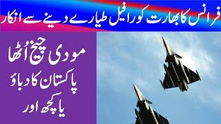 Pakistan and France Rafale Air crafts delivery to Bharat