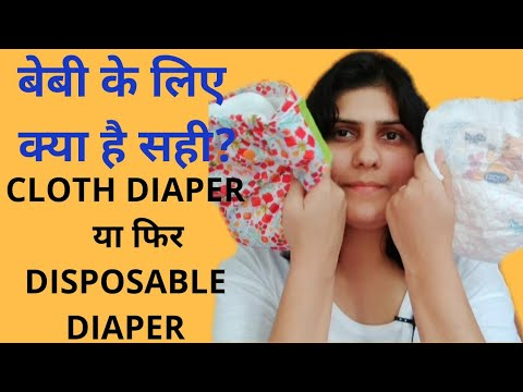 Xxx Mp4 Modern Cloth Diaper या फिर Disposable Diaper कोनसा Diaper है बेबी के लिए Best सारी जानकारी 3gp Sex