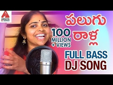 Xxx Mp4 Super Hit Telangana Full Bass DJ Song Palugu Ralla Padula Dibba DJ Song Amulya DJ Songs 3gp Sex