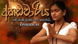 අකඩවාරිය | Akadawariya | Episode 01 | Teledrama | Tharuka Wannaarachi