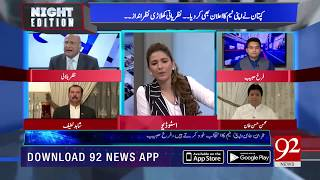 Mohsin Hasan discussed about Imran khan life | 18 August 2018 | 92NewsHD