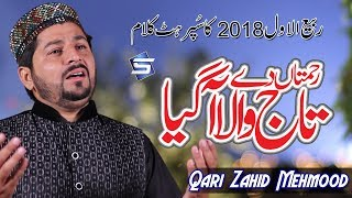 Qari Zahid Mehmood New Rabi Ul Awal Naat 2019 - Rehmata De Taj Wala Aa Gya - R&r By Studio5